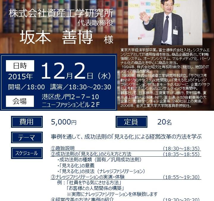 12月2日講演会のお知らせ