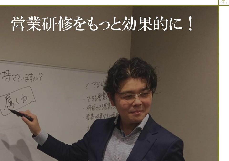 【セールスカレッジ】営業研修コラム
