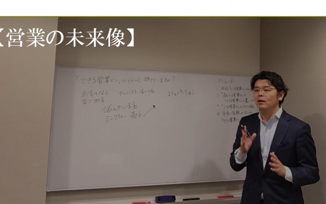 【セールスカレッジ】未来の営業像